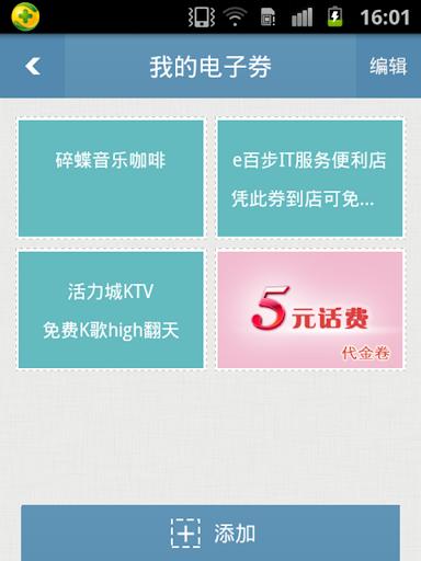 【免費財經App】银联手机支付-APP點子