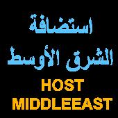 استضافة الشرق الأوسط