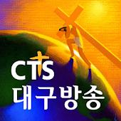 CTS 대구방송