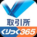 取引所365 icon