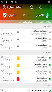 Saudi Matches- screenshot thumbnail