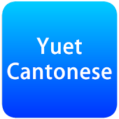 Cantonese Typing Method