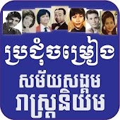 Khmer old songs