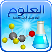 العلوم للمرحلة المتوسطة
