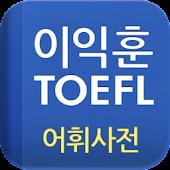 [이익훈 토플] 어휘사전