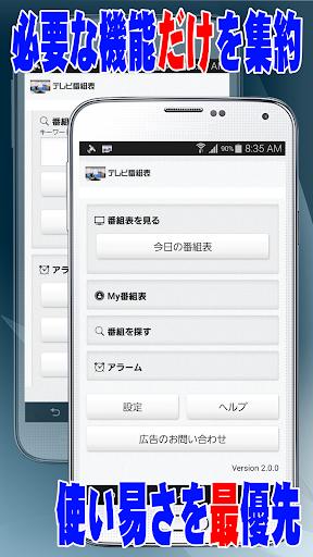 テレビ番組表 - 最新のTV番組欄情報アプリです