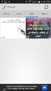 حكم و امثال بالصور +١٠،٠٠٠صورة Screenshot 5
