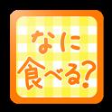 なに食べる? icon