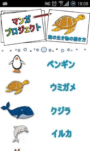 海の生き物の描き方