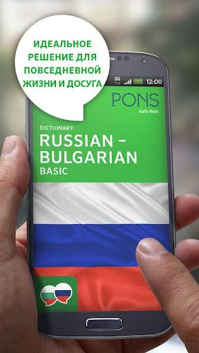 RussianBulgarian BASIC