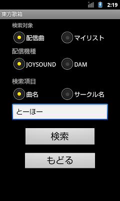 東方歌箱 - screenshot