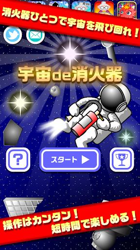 宇宙de消火器【簡単で面白い無料の暇つぶしゲーム】