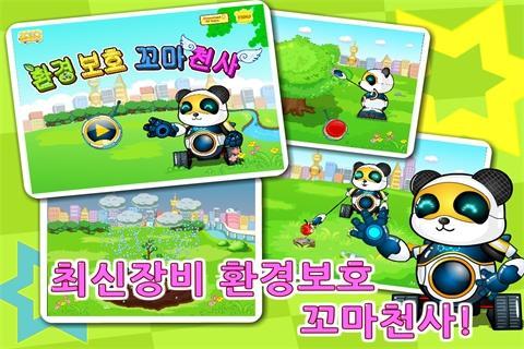 환경보호 꼬마천사-유아교육BabyBus