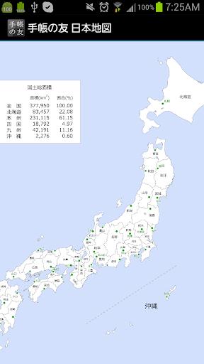 追加リフィル: 日本地図