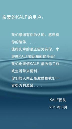 KALF 卡立方 藍牙皮 雙卡雙待 手機伴侶 客戶端