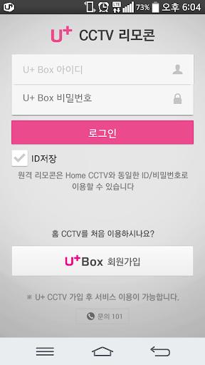 U+홈CCTV 리모컨