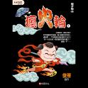 瘋火輪1電子版④ (manga 漫画/Free) logo