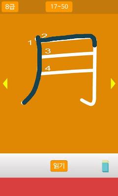 한자플러스[한자공부, 한자쓰기] - screenshot