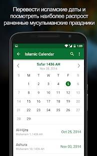 Muslim Pro: азан, Коран, Киблы - screenshot thumbnail