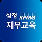 삼정KPMG 재무교육서비스 모바일 앱 icon