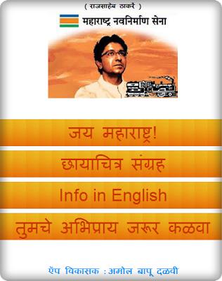 Raj Thackeray, जय महाराष्ट्र! - screenshot