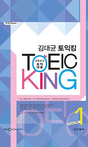 EBS FM 김대균토익킹 2014.1월호