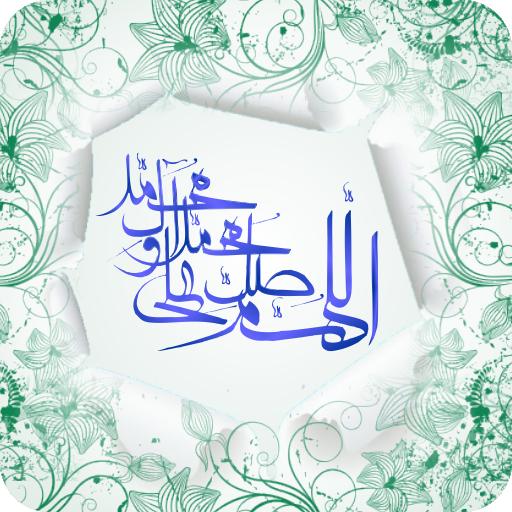 Sawabul Aamaal LOGO-APP點子