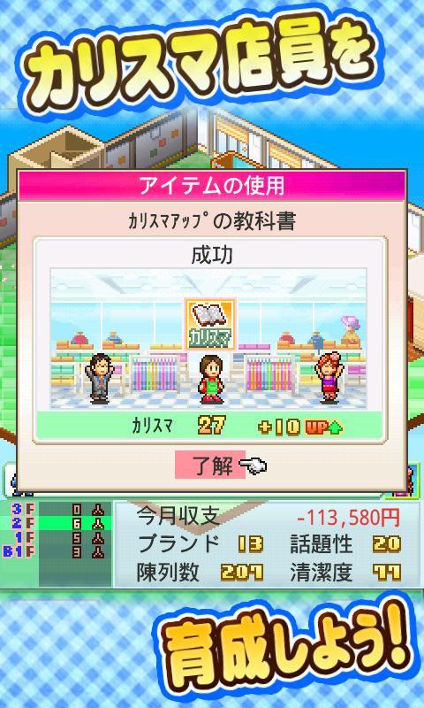 アパレル洋品店 screenshot #4