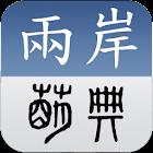 两岸词典 icon