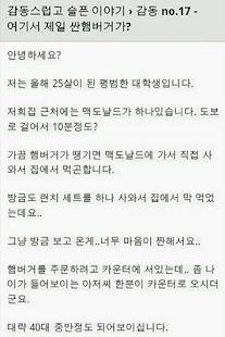 [감동글] 뭉클한 감동이야기 - screenshot thumbnail