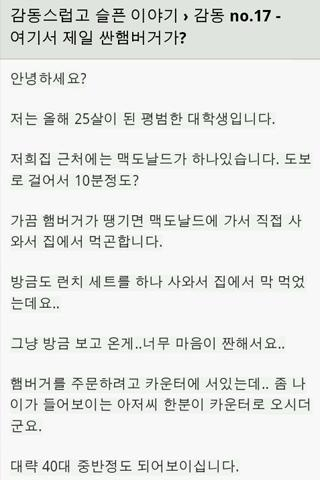 [감동글] 뭉클한 감동이야기 - screenshot