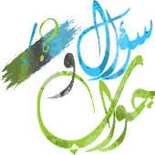 Islamic Q and A