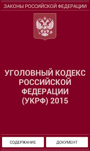 Уголовный кодекс РФ 2015 бсп