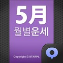 월별운세5월 icon