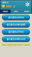 Screenshot of 문상790:가장 쉽게 얻는 문화상품권 [무료 문상]