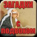 Загадки с подвохом Сборник icon