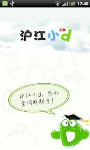 玩教育App|沪江小D多语种词典免費|APP試玩