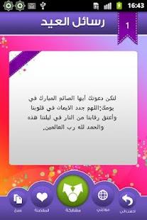 رسائل عيد الاضحى- screenshot thumbnail