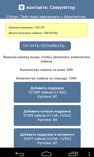 Симулятор Вконтакте