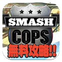Smash Cops Heat 無料攻略でアイテムGET! icon