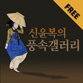 신윤복의 풍속갤러리 Free