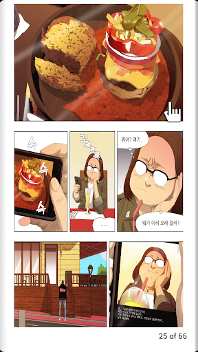 미슐랭스타앱북2화