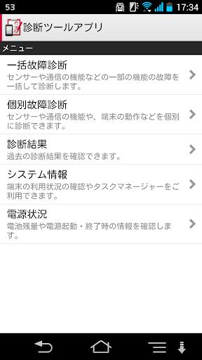 診断ツールアプリ