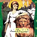 قصص للأطفال البنت والأسد logo