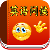 English Greetings for Chinese