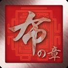 武ログ:織田信長の天下布武日記【布の章】 icon