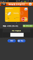 Screenshot of NH모바일카드: 앱카드, 유심카드