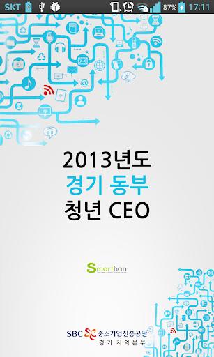 2013년도 경기 동부 청년 CEO 교류회