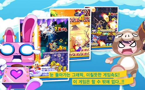 렙업만이살길3 - screenshot thumbnail