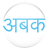 Devanagari Font Reader